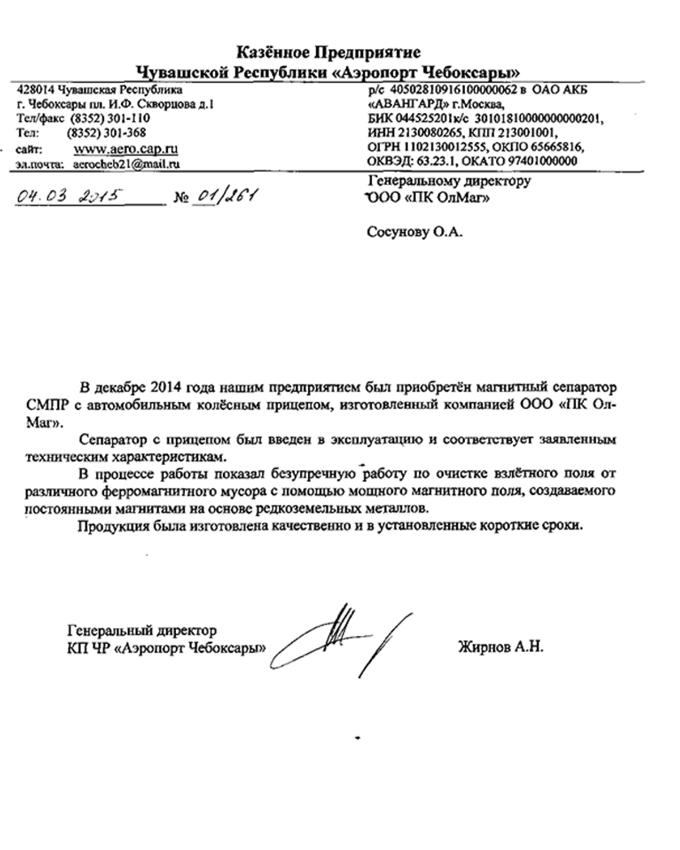 "отзыв ""Аэропорт Чебоксары"""