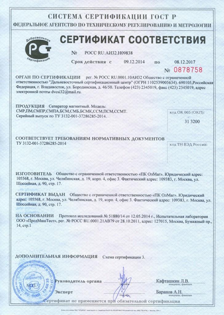 sertificat_magnitnie_separatori