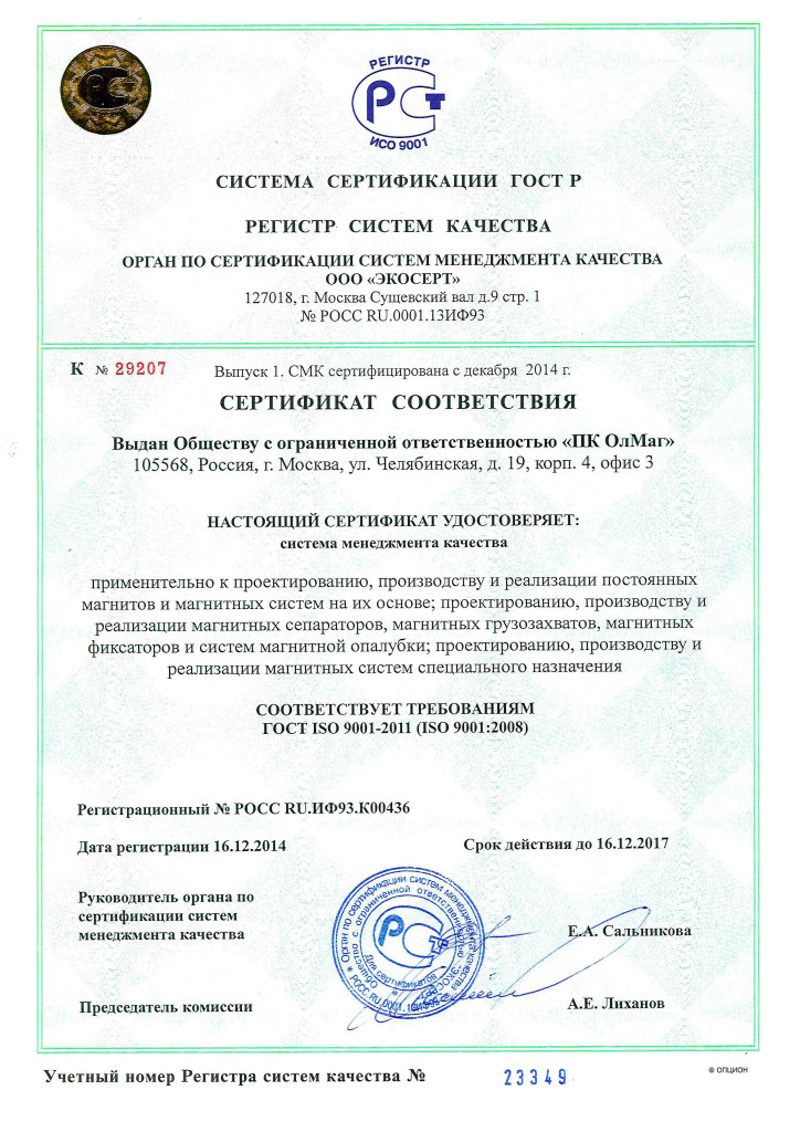 sertificat_sootvetstvi ISO 9001