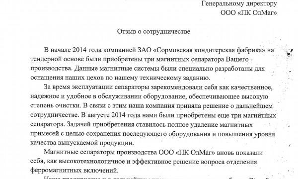 отзыв от Сормовской кондитерской фабрики