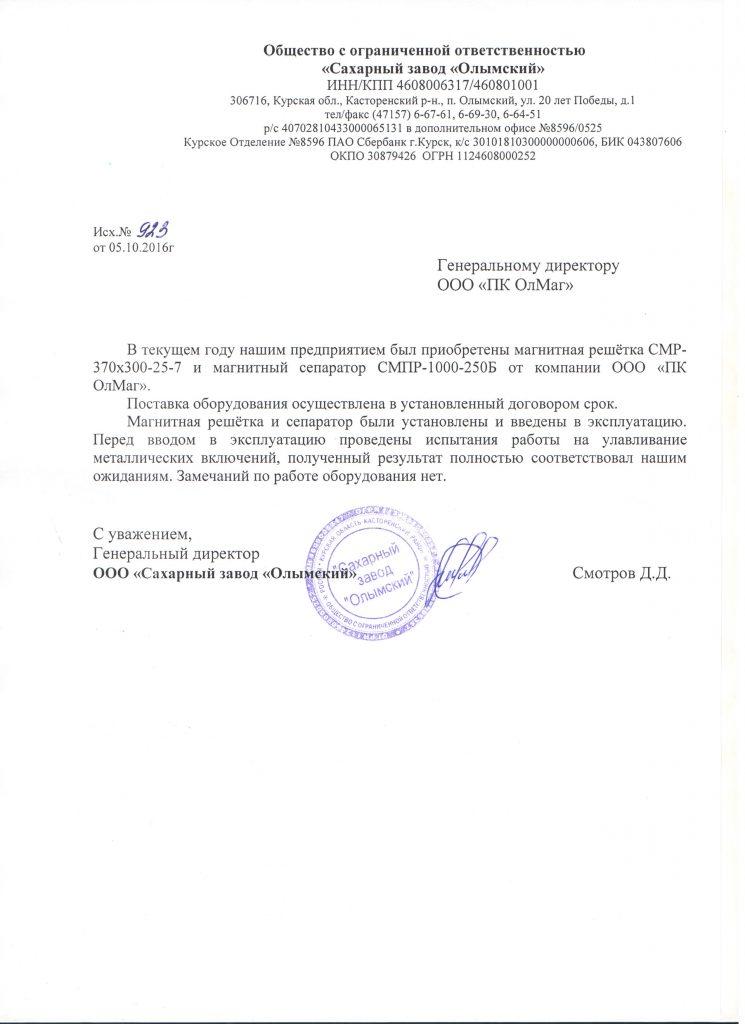 saxarnyj-zavod-olymskij