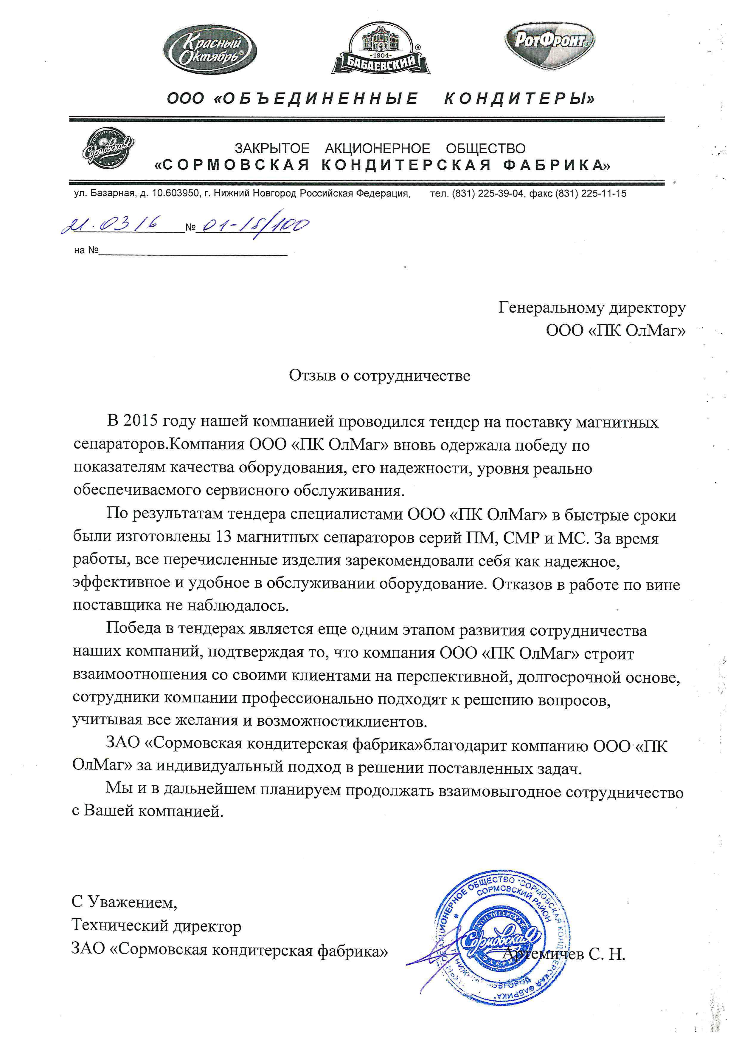 sormovskay konditerskay fabrika-1