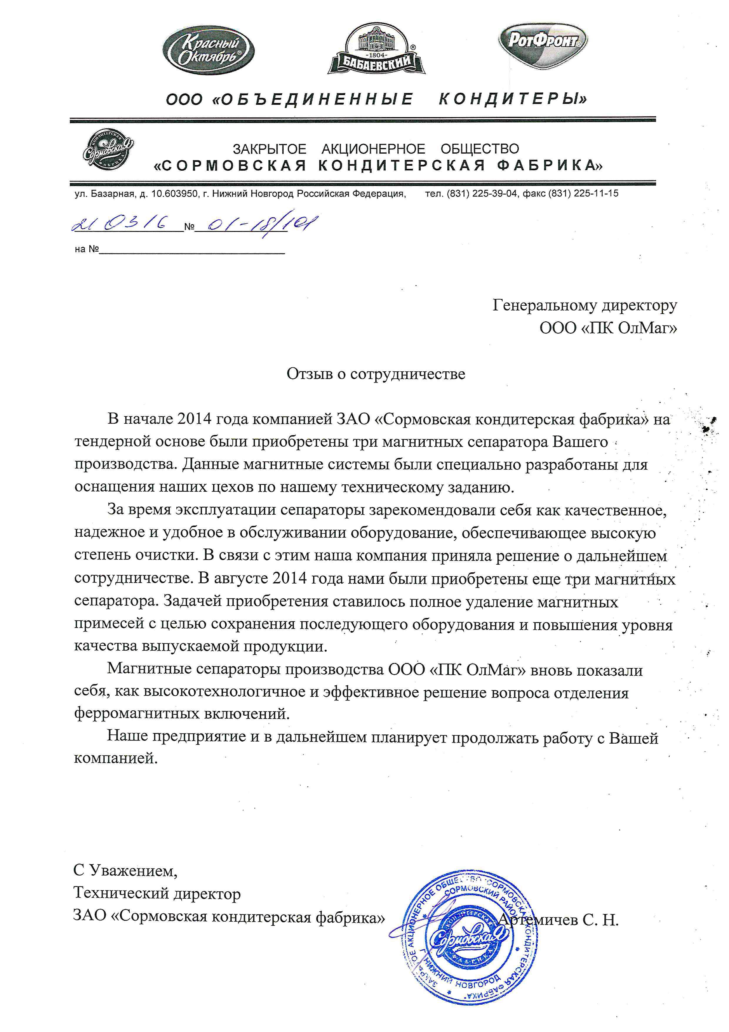 sormovskay konditerskay fabrika-2